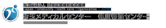 独立行政法人 地域医療機能推進機構 Japan Community Health care Organization 埼玉メディカルセンター 健康管理センター Saitama Medical Center