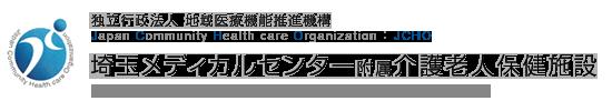 独立行政法人 地域医療機能推進機構 Japan Community Health care Organization JCHO 埼玉メディカルセンター附属介護老人保健施設 Saitama Medical Center Long-Term Care Health Facility