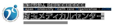 独立行政法人 地域医療機能推進機構 Japan Community Health care Organization JCHO 埼玉メディカルセンター Saitama Medical Center
